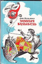 """RARE Children book Kuzmin """"Golden Cradle"""" Russian Soviet book verses il Averkiev"""