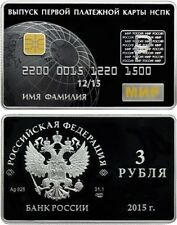 3 Rubles Russia 1 oz Silver 2015 First Payment Cards Proof