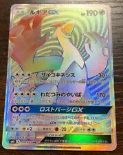 Pokemon card SM8 108/095 Lugia GX HR Explosive Impact Japanese