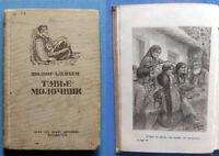 1946 Sholem Aleichem Тэвье-молочник Rare Inger USSR Russian Soviet Vintage Book