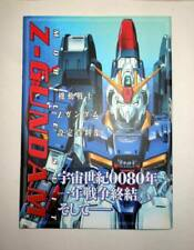 Mobile Suit Z Gundam Characters Design Art Works Book for PlayStation Soft Bank
