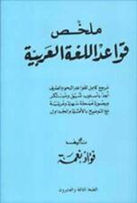 Mulakhas Qawaid al-Lugha al-Arabia ملخص قواعد اللغة العربية