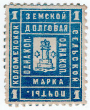 (I.B-CK) Russia Zemstvo Postal : Kolomna 1kp (due)