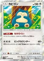 Pokemon TCG/Snorlax (R) / Double Blaze (SM10-076R) / Japanese MINT