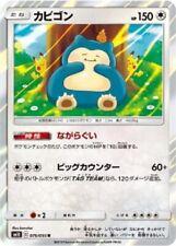 Pokemon TCG/Snorlax (R)/Double Blaze (sm10-076r)/Japanische Minze