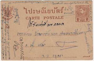 THAILAND SIAM. Rama VIII 2 st. Postal Card used, faint provincial postmark