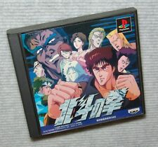 "JAPANESE IMPORT Playstation PS1 GAME ""HOKUTO NO KEN / FIST OF THE NORTH STAR"""