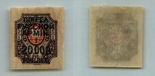Russia 🇷🇺 Wrangel 1921 SC 272 mint imperf. rtb8453