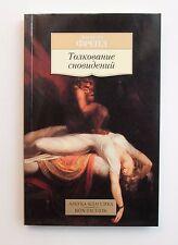 Sigmund Freud Dreams Interpretations Russian book Фрейд Толкование Сновидений