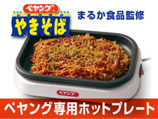 Electric Griddle for Peyoung Yakisoba Japanese Electrical Appliance PeyoungMaker