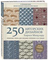 Мицухару: Японские узоры для вязания крючком и на спицах BOOK in RUSSIAN