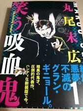 maruo suehiro comic the grinning vampire warau kyuuketsuki #1 with his autograph