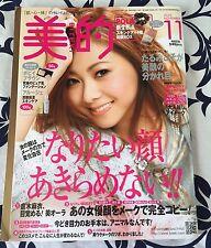Biteki Japan Magazine Book Womans Beauty Cosmetics MakeUp Nail