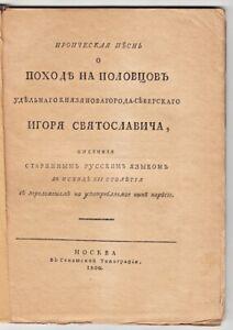 FIRST EDITION 1800 Russia СЛОВО О ПОЛКУ ИГОРЕВЕ History about Origin of RUSSIANS