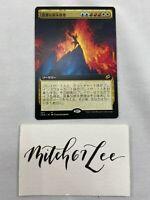 MTG - Extended Art Japanese - Inspired Ultimatum - Ikoria: Lair of Behemoths