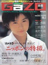 Gazo #2 Tokusatsu Actor Magazine / Gamera