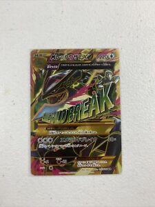 Mega M Rayquaza EX - UR XY XY7 095/081 Japanese MINT