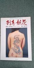 Japanese Tattoo Ladies 2 Woman Akimitsu Takagi Irezumi Yakuza Wabori Art Book
