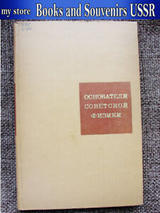 1970 Book USSR physics, the founders of Soviet physics, history of science