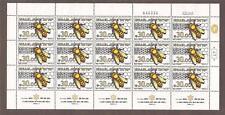 Israel 1983 Bees Full Sheet Scott 833 Bale 846