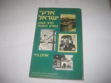 ארץ ישראל - הלוך ונסוע בארץ האבות / אהרן ביר Eretz Yisrael TRAVEL IN HOLY LAND