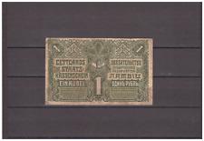 Lettland  Staatskassenschein 1 Rubel 1919