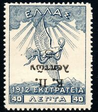 GREECE.1917 CHARITY,CAMPAIGN 5l/40l INVERTED OVERPR.MH,SIGNED UPON REQ.Z604