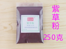 Chines Herb, Gromwell / Lithospermum root Powder For Detox & skin care 9oz /250g