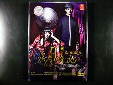 Japanese Drama xxxHolic DVD English Subtitle