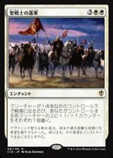 MTG *Cathars' Crusade X1* Japanese (NM) Commander 2016 Free Shipping