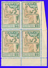 GREECE CHARITY 1935-39 TUBERCULOSIS 10 lep. B4, perf.on margin MNH SIG UPON REQ