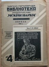 Life Death Immortality 1928 RUSSIAN SOVIET AVANT-GARDE COVER Book Essence Life