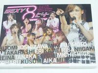 Morning Musume concert tour 2007 spring DVD Sexy 8 Beat Japan