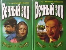 Anatoly Ivanov Eternal Call Vechnyy zov 2 books Вечный зов Russian writer 1999