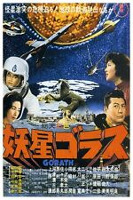 "Gorath Japanese Scifi - Movie Poster 12"" X 18"""