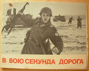 16 Soviet Russian photo Posters Every second is important in battle USSR army