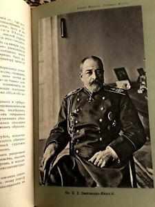 1910 Земство, Конституция- Белоконский ZEMSTVO, CONSTITUTION Belokonsky RUSSIAN