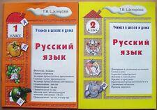 2 книги: Русский язык. Учимся в школе и дома: 1-й и 2-й классы