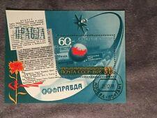 SCOTTS #4727 1978 RUSSIA SOUVENIR SHEET/STAMP CTO