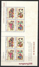 China 2011-2 SILK Mini S/S 絲 Fengxiang New Year Woodprint stamps 鳳翔