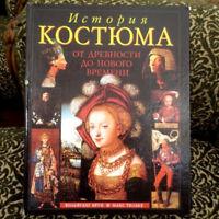История Костюма от Древности до Нового Времени- В. Брун; Costume History RUSSIAN