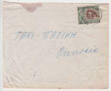 Stamp Cyprus 10 mils QE2 on plain cover PARALIMNI rural service postmark scarce