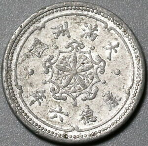 1939 Manchukuo China 1 Fen KT 6 AU Japan Puppet State Coin (21040401R)