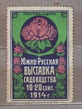 1914 South Russian Gardening Horticulture EXPO Russia Revenue Fiscal Rostov