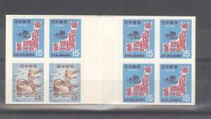 Japan 1968 Postal Code Complete Booklet