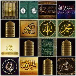 99 NAMES ALLAH YASIN AYATUL KURSI 4 QUL KALIMA SHAHADA ISLAMIC MUSLIM STICKERS