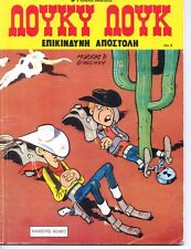 Lucky Luke - Epikindini apostoli - L' ESCORTE - No 9 - Comic In Greek Language