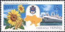 Ukraine 2003 Mykolaiv/Sunflowers/Ships/Crops/Commerce/Transport/Plants 1v n44818