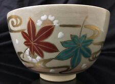 VINTAGE JAPANESE TEA CEREMONY BOWL - 1940s