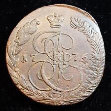 1776 Russian 5 Kopek Copper Coin Great Lustrous AU UNC